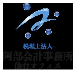 阿部会計事務所ロゴ