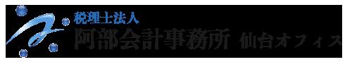 税理士法人阿部会計事務所 仙台支店税理士法人阿部会計事務所 仙台支店 – 会計・税務・開業・創業・相続・事業承継